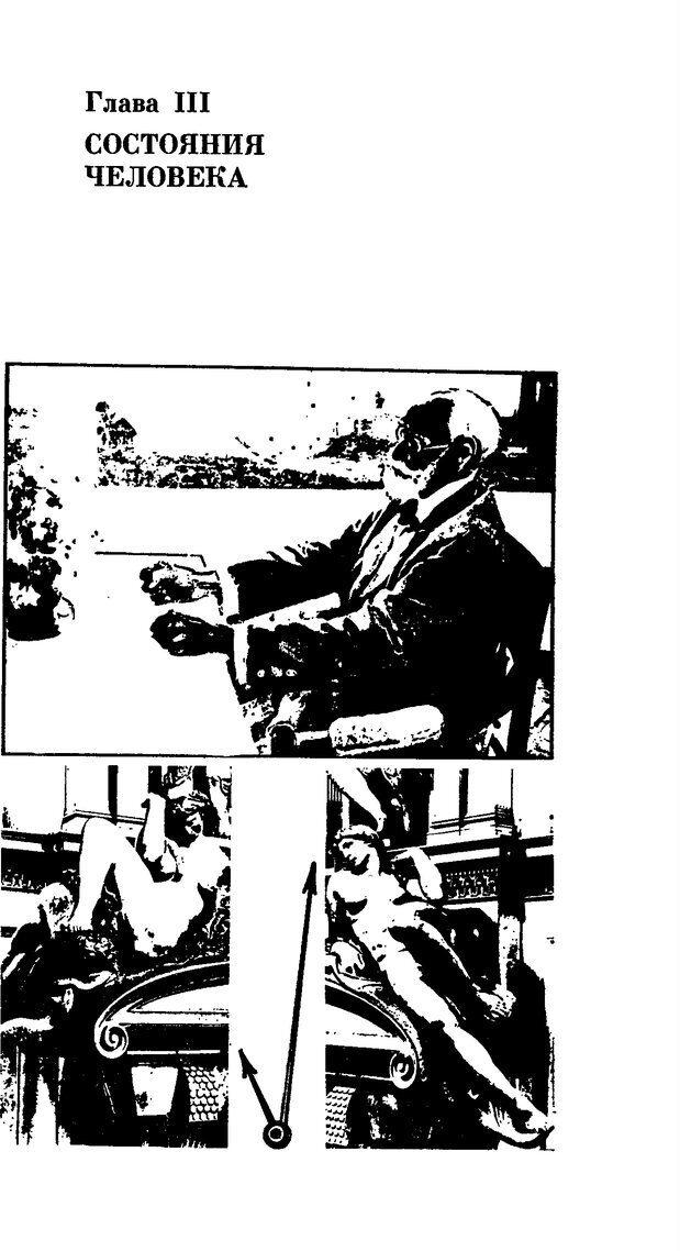 PDF. Резервы человеческой психики. Гримак Л. П. Страница 107. Читать онлайн