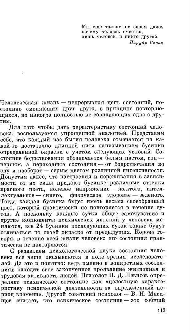 PDF. Резервы человеческой психики. Гримак Л. П. Страница 108. Читать онлайн