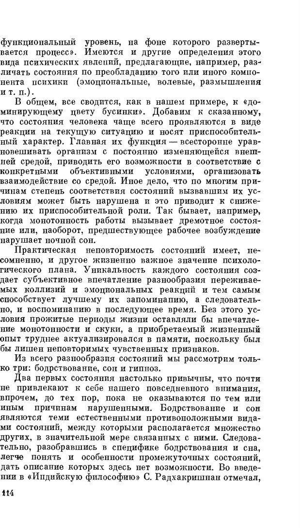 PDF. Резервы человеческой психики. Гримак Л. П. Страница 109. Читать онлайн