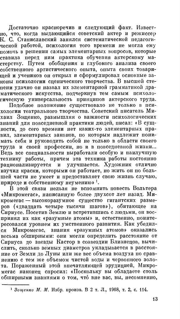 PDF. Резервы человеческой психики. Гримак Л. П. Страница 11. Читать онлайн