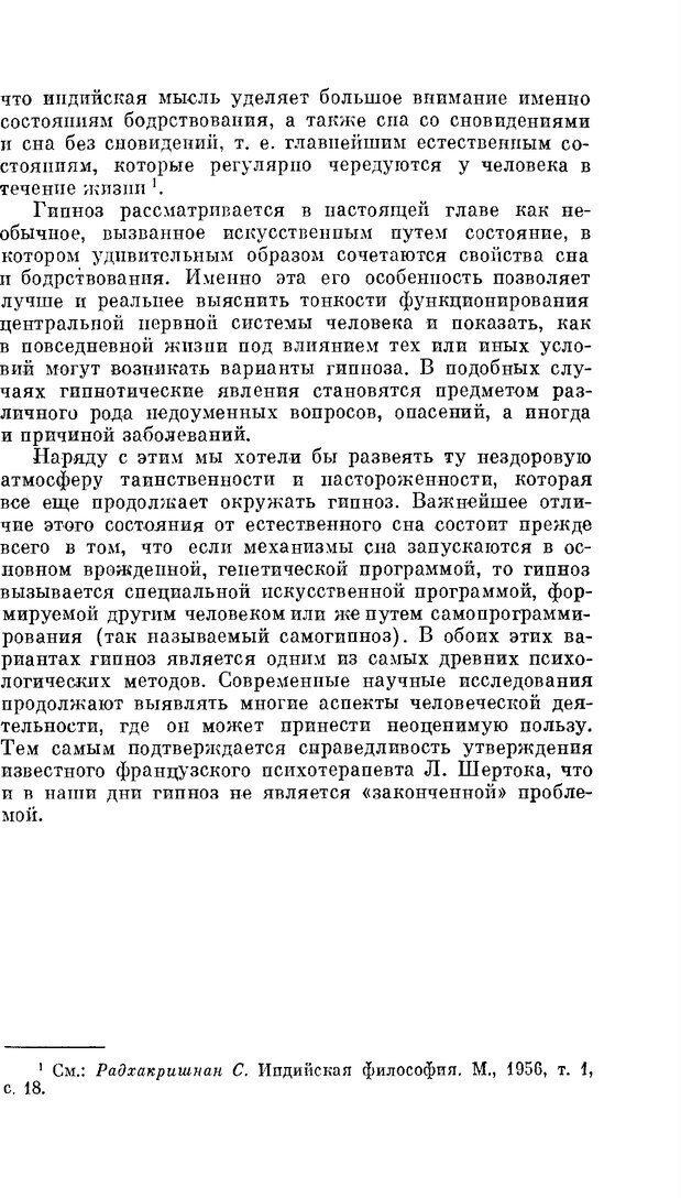 PDF. Резервы человеческой психики. Гримак Л. П. Страница 110. Читать онлайн