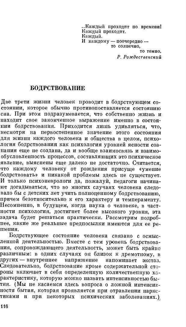 PDF. Резервы человеческой психики. Гримак Л. П. Страница 111. Читать онлайн