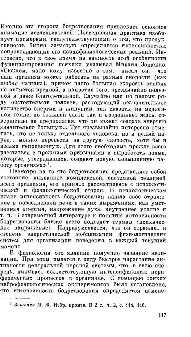 PDF. Резервы человеческой психики. Гримак Л. П. Страница 112. Читать онлайн