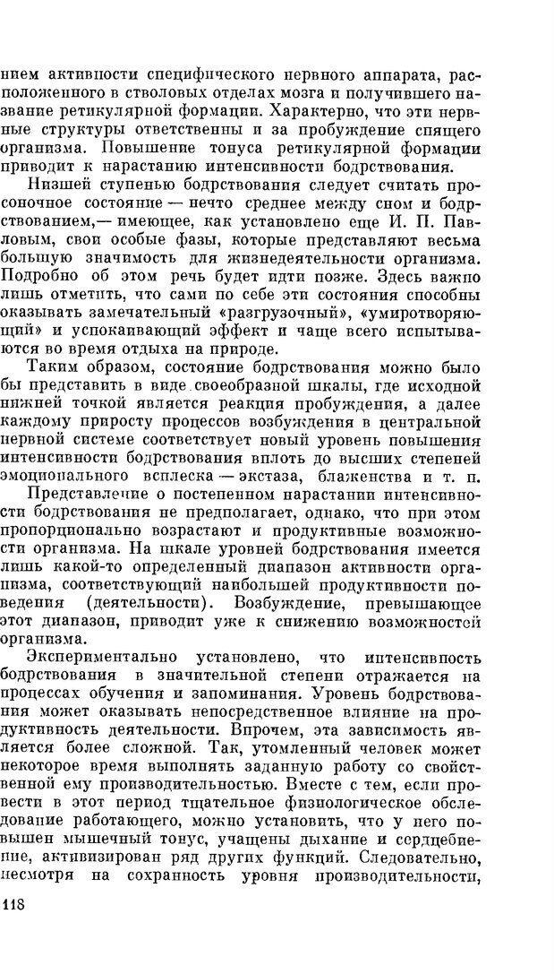 PDF. Резервы человеческой психики. Гримак Л. П. Страница 113. Читать онлайн