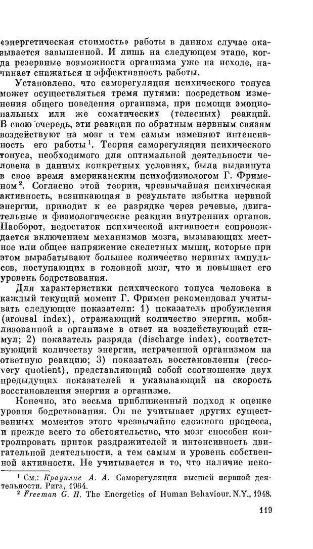 PDF. Резервы человеческой психики. Гримак Л. П. Страница 114. Читать онлайн