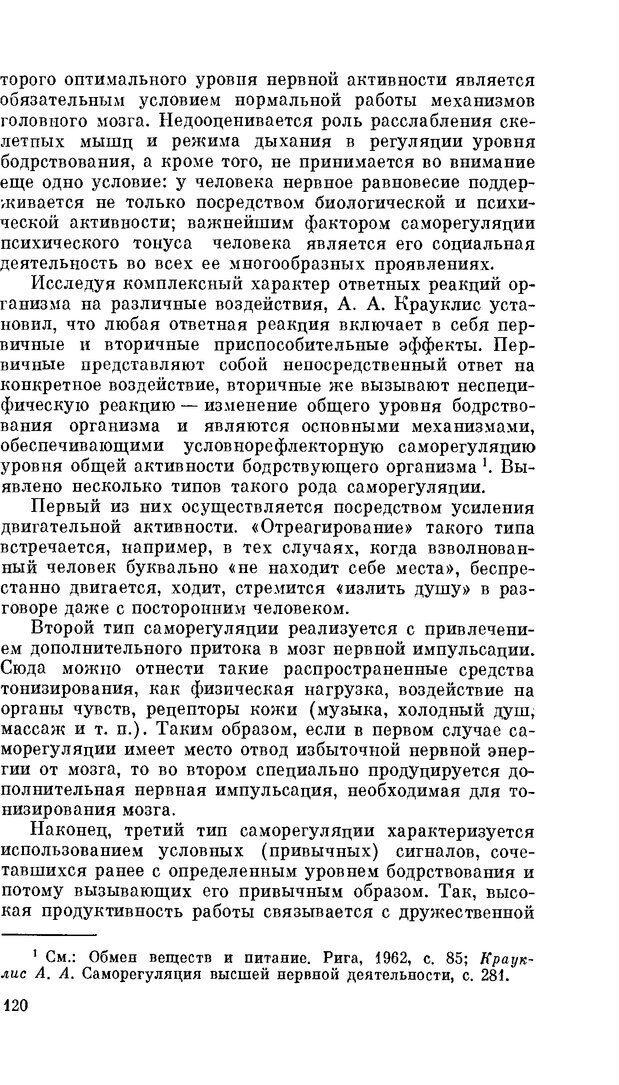 PDF. Резервы человеческой психики. Гримак Л. П. Страница 115. Читать онлайн