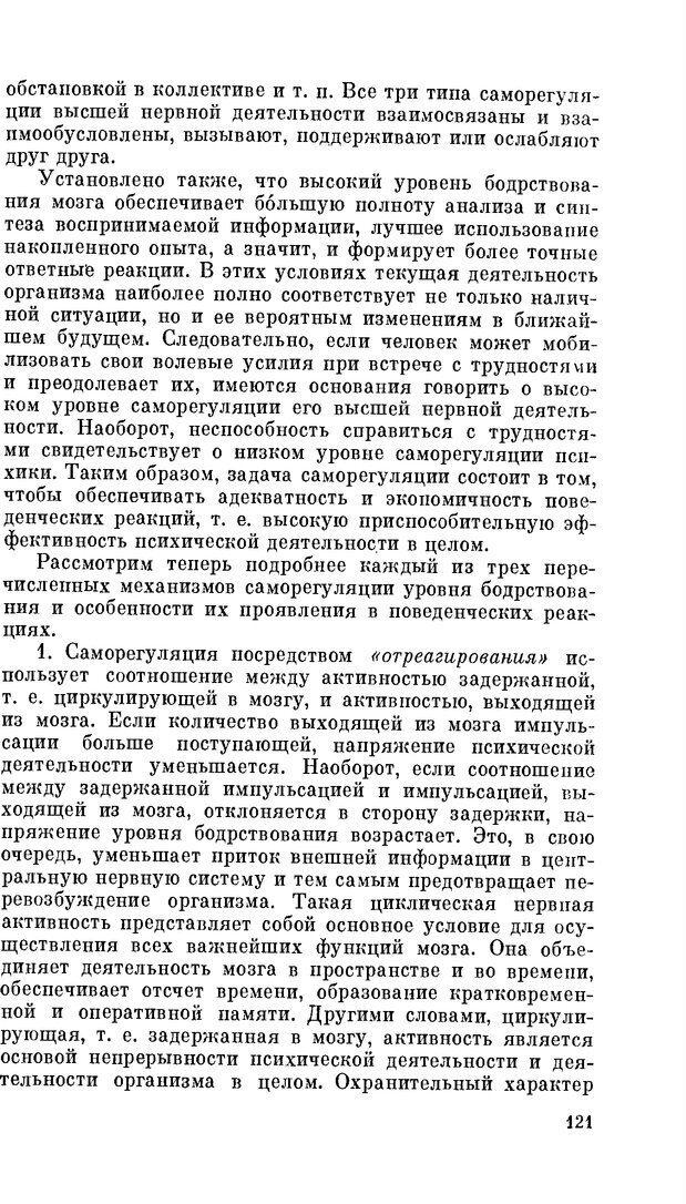 PDF. Резервы человеческой психики. Гримак Л. П. Страница 116. Читать онлайн