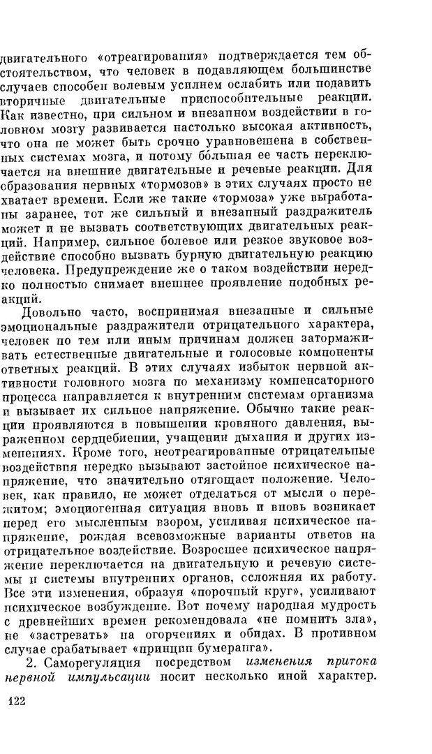 PDF. Резервы человеческой психики. Гримак Л. П. Страница 117. Читать онлайн