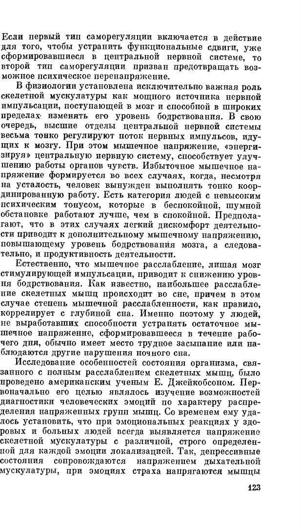 PDF. Резервы человеческой психики. Гримак Л. П. Страница 118. Читать онлайн