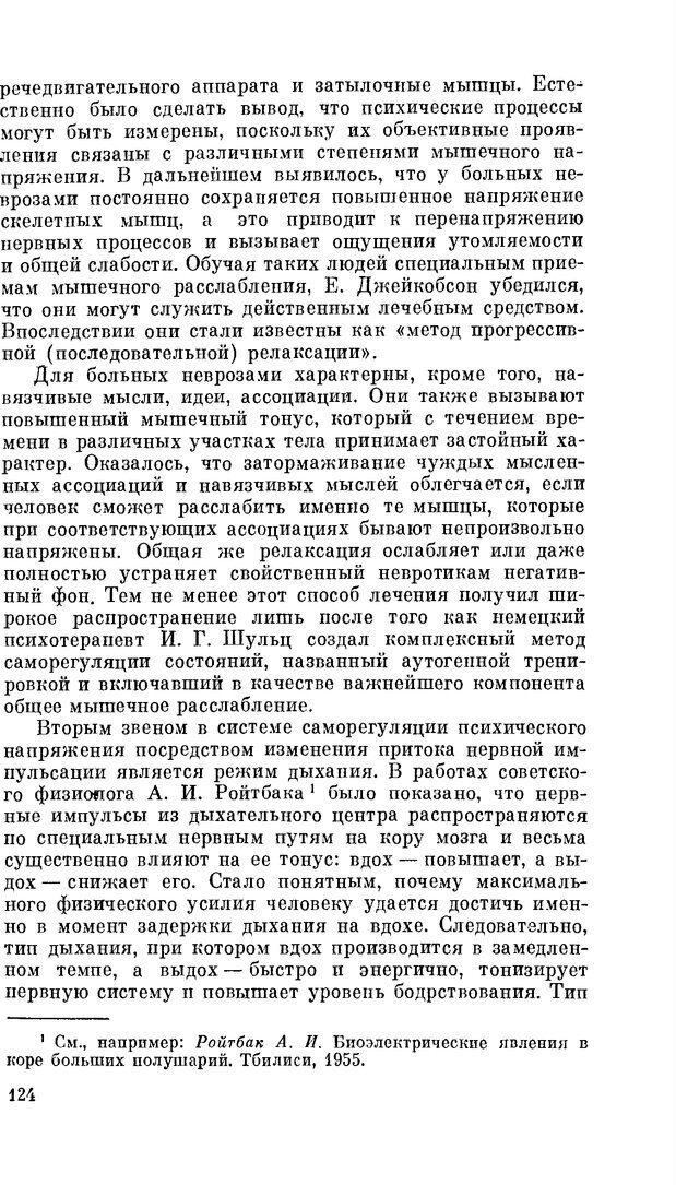 PDF. Резервы человеческой психики. Гримак Л. П. Страница 119. Читать онлайн