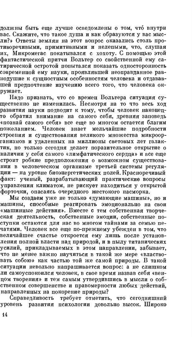 PDF. Резервы человеческой психики. Гримак Л. П. Страница 12. Читать онлайн