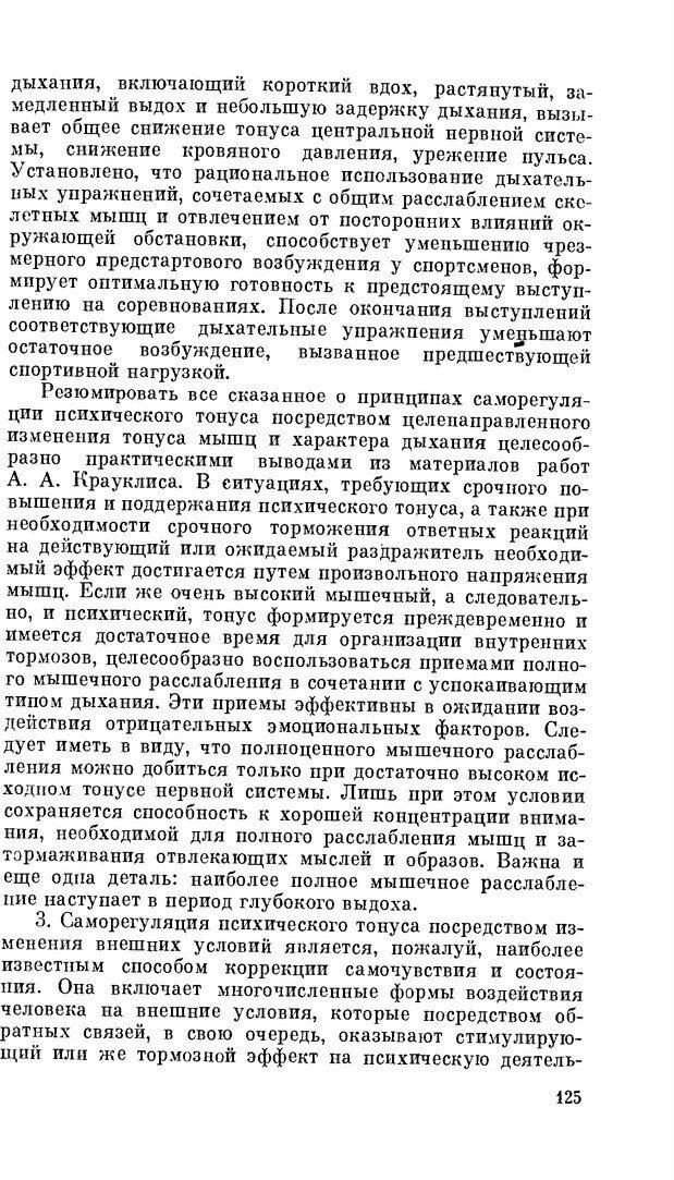 PDF. Резервы человеческой психики. Гримак Л. П. Страница 120. Читать онлайн