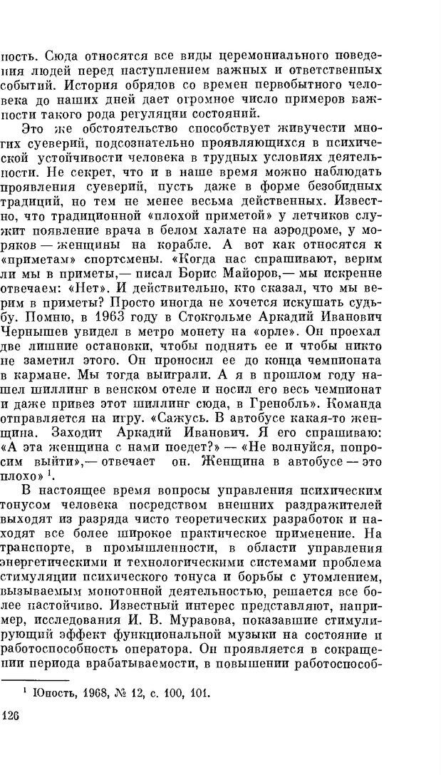 PDF. Резервы человеческой психики. Гримак Л. П. Страница 121. Читать онлайн