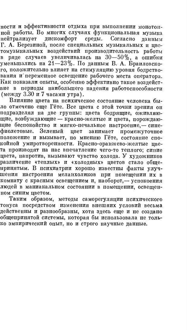 PDF. Резервы человеческой психики. Гримак Л. П. Страница 122. Читать онлайн