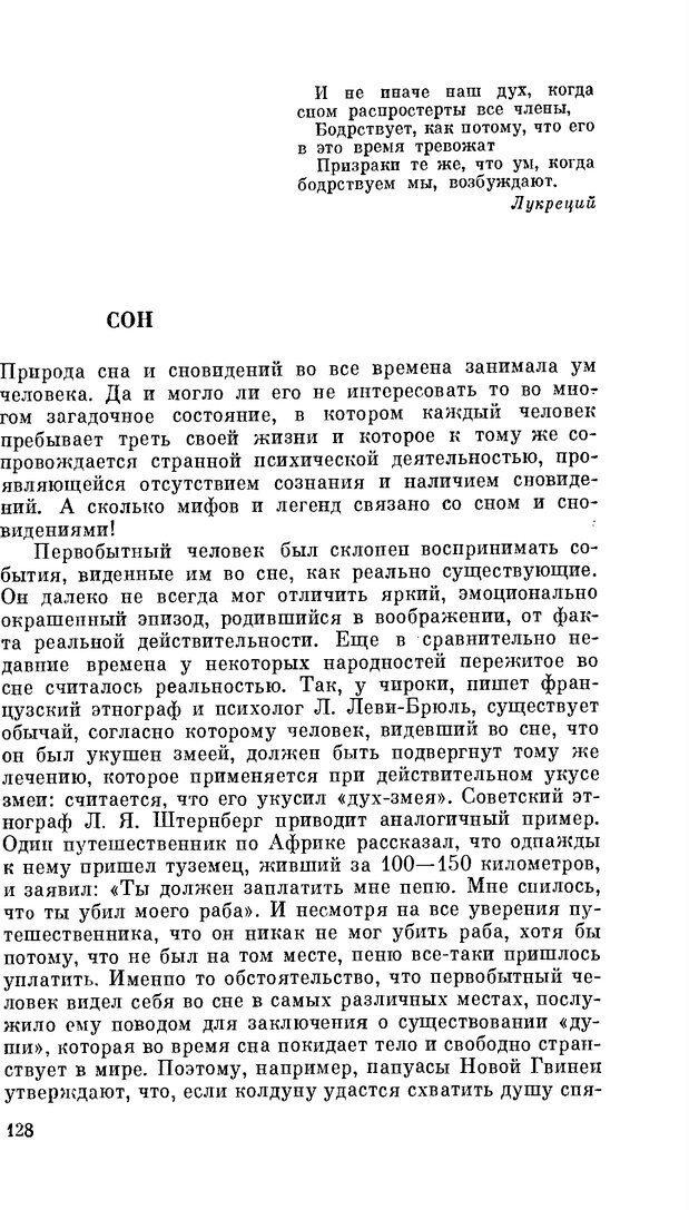 PDF. Резервы человеческой психики. Гримак Л. П. Страница 123. Читать онлайн