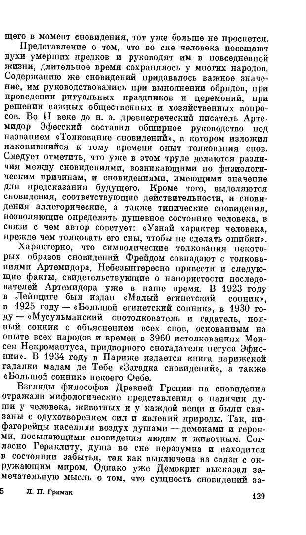 PDF. Резервы человеческой психики. Гримак Л. П. Страница 124. Читать онлайн