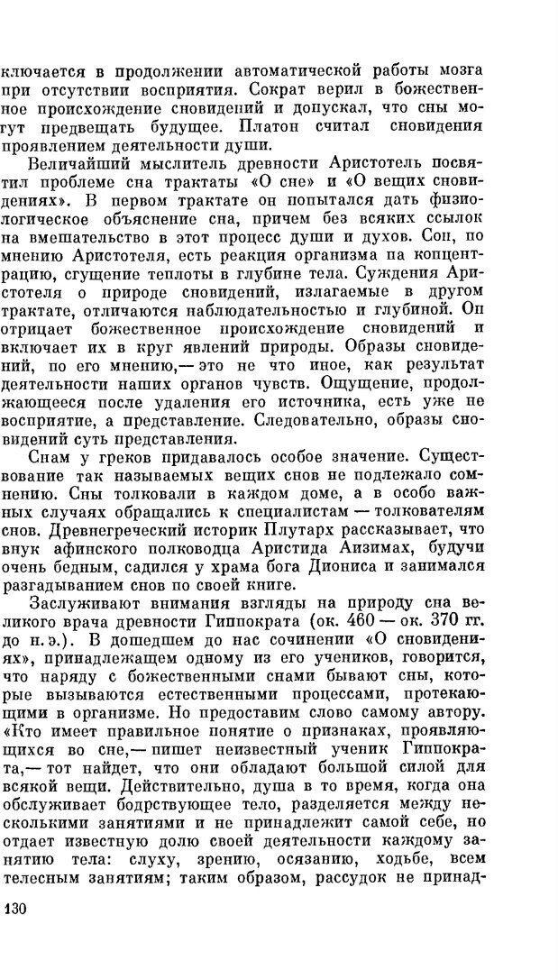 PDF. Резервы человеческой психики. Гримак Л. П. Страница 125. Читать онлайн