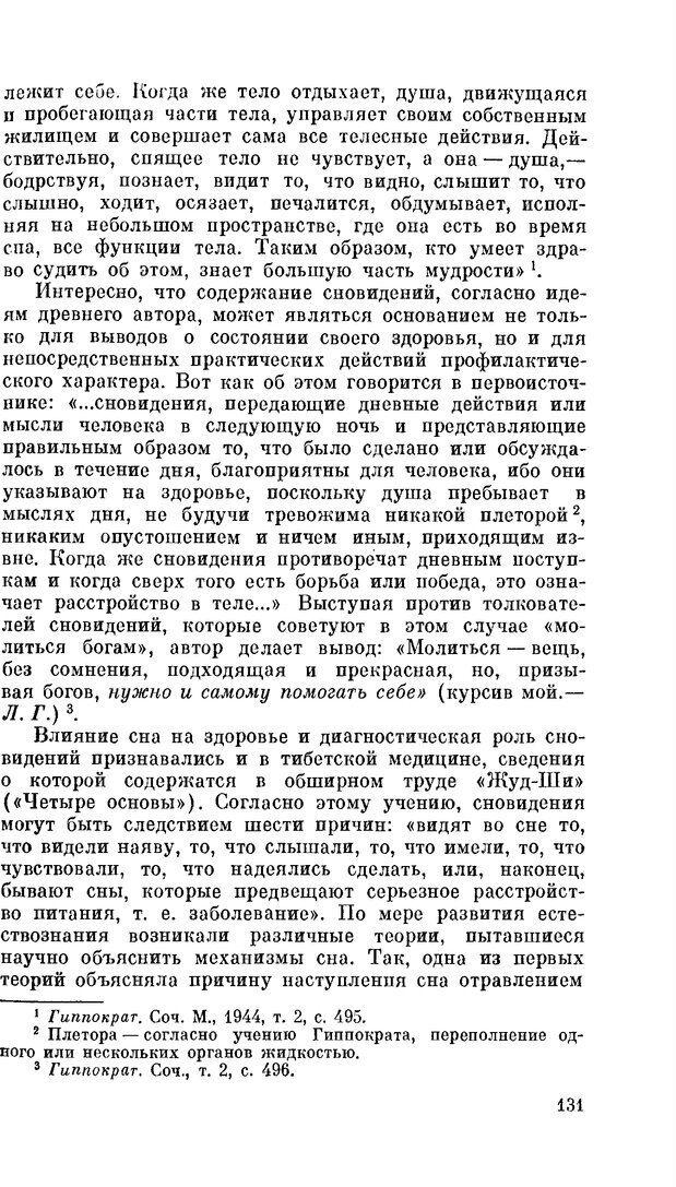 PDF. Резервы человеческой психики. Гримак Л. П. Страница 126. Читать онлайн