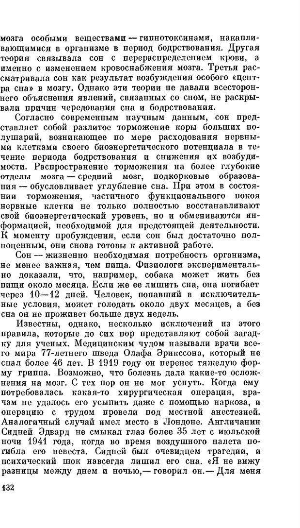 PDF. Резервы человеческой психики. Гримак Л. П. Страница 127. Читать онлайн
