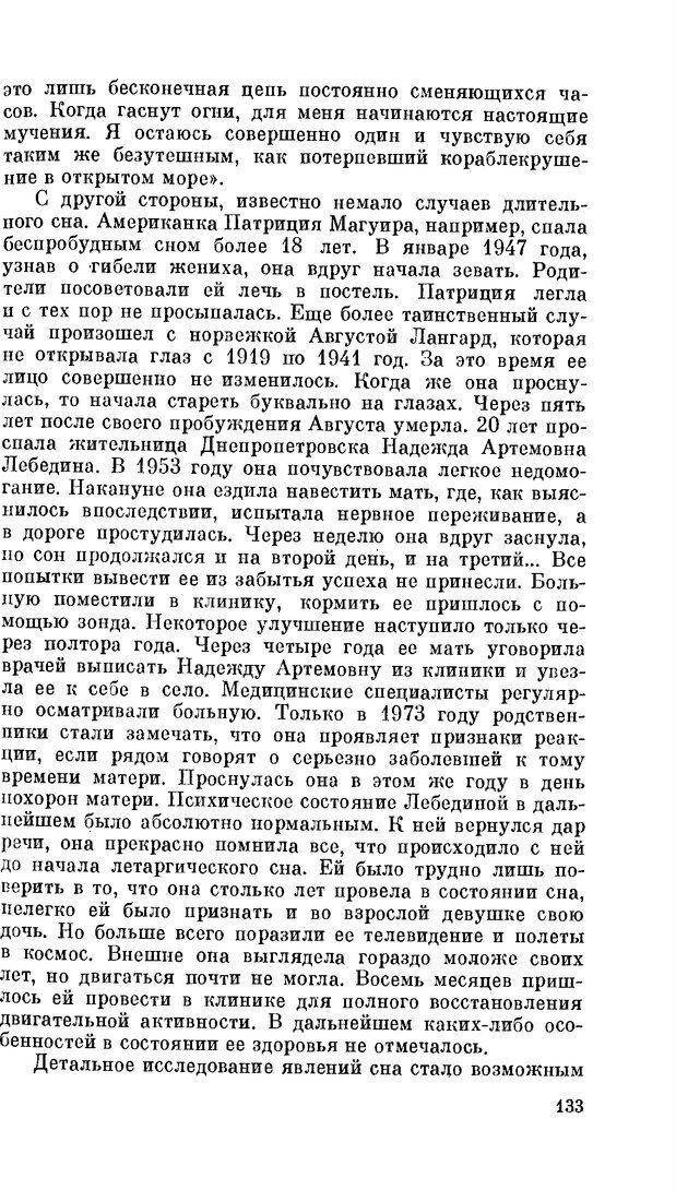 PDF. Резервы человеческой психики. Гримак Л. П. Страница 128. Читать онлайн