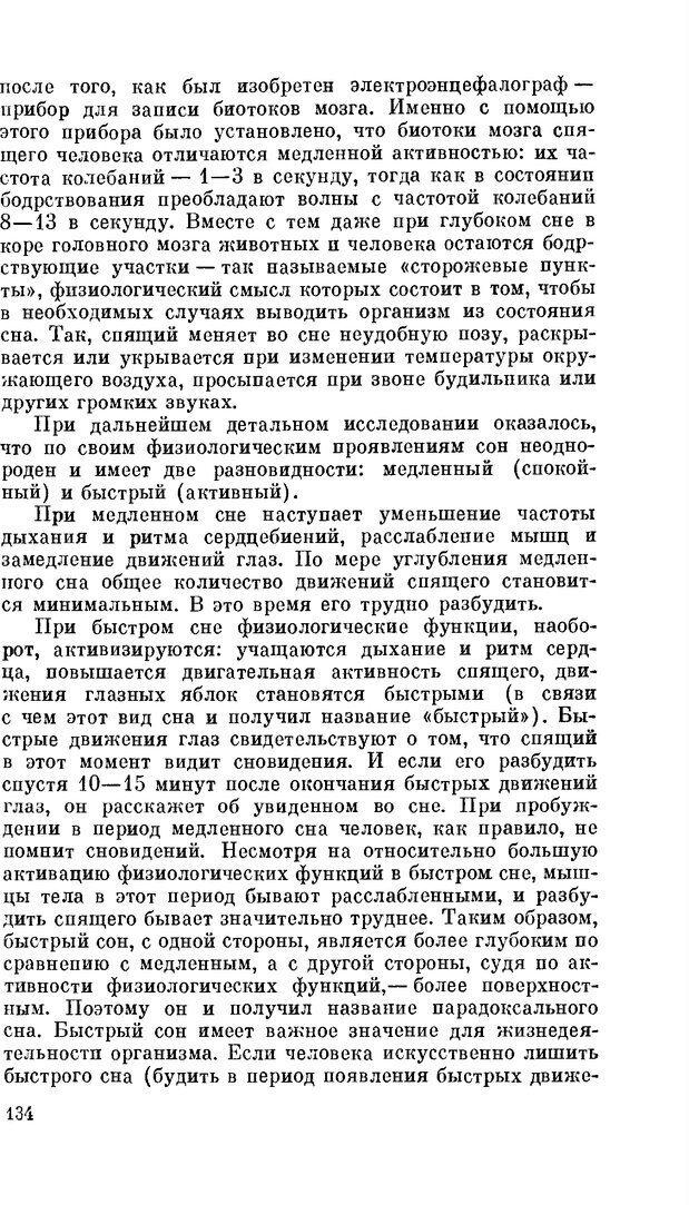 PDF. Резервы человеческой психики. Гримак Л. П. Страница 129. Читать онлайн