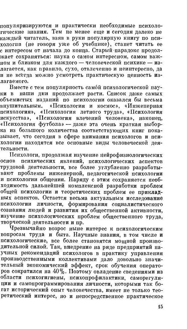 PDF. Резервы человеческой психики. Гримак Л. П. Страница 13. Читать онлайн