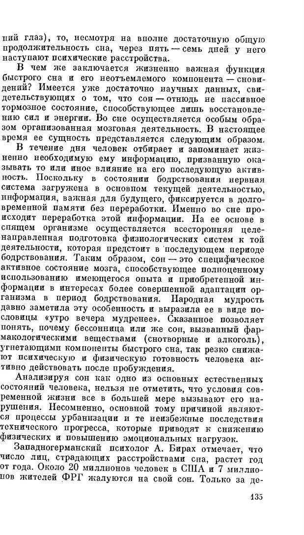 PDF. Резервы человеческой психики. Гримак Л. П. Страница 130. Читать онлайн