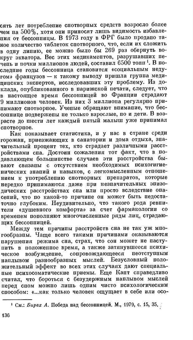 PDF. Резервы человеческой психики. Гримак Л. П. Страница 131. Читать онлайн