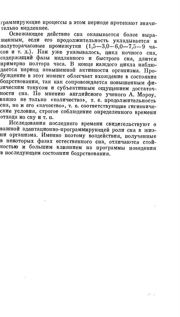 PDF. Резервы человеческой психики. Гримак Л. П. Страница 134. Читать онлайн