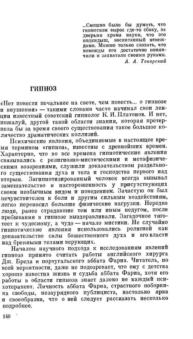 PDF. Резервы человеческой психики. Гримак Л. П. Страница 135. Читать онлайн