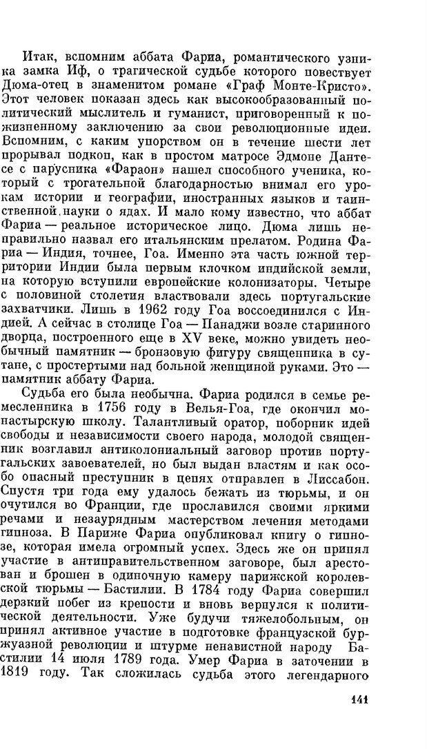 PDF. Резервы человеческой психики. Гримак Л. П. Страница 136. Читать онлайн