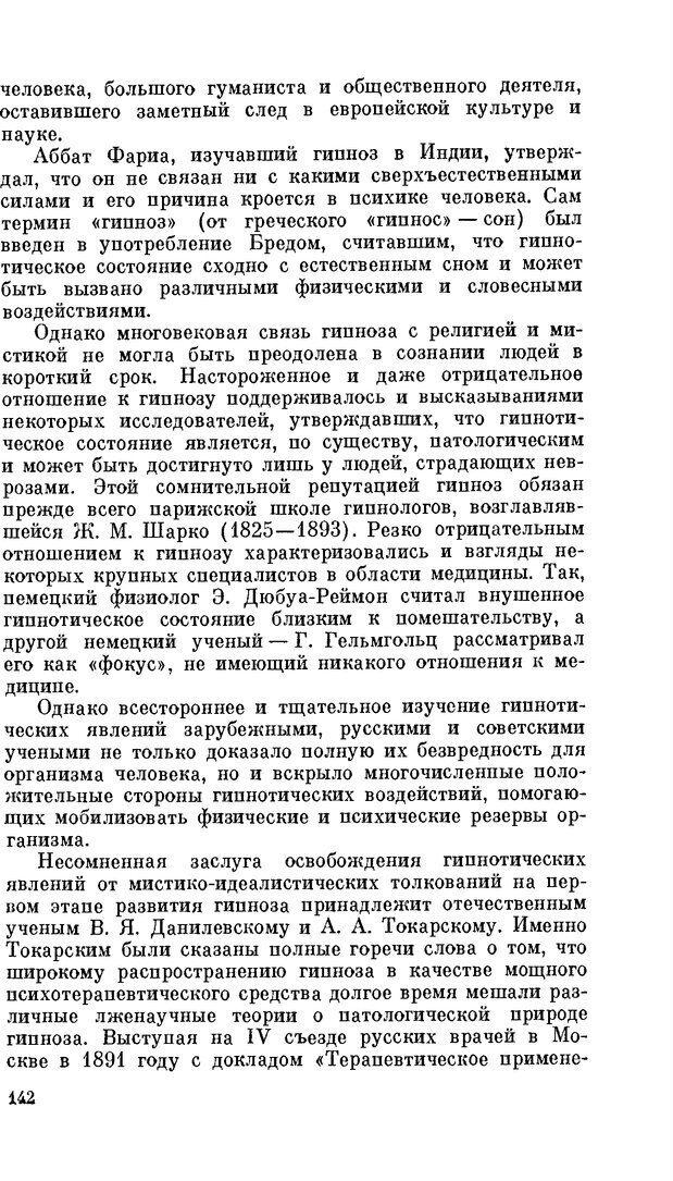 PDF. Резервы человеческой психики. Гримак Л. П. Страница 137. Читать онлайн