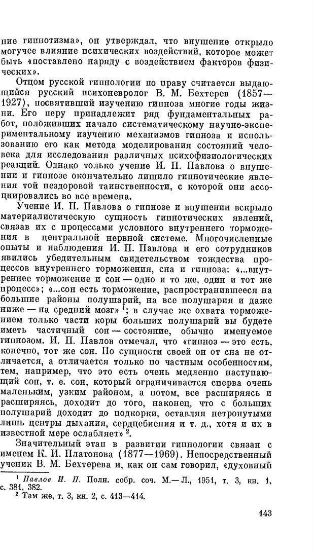 PDF. Резервы человеческой психики. Гримак Л. П. Страница 138. Читать онлайн