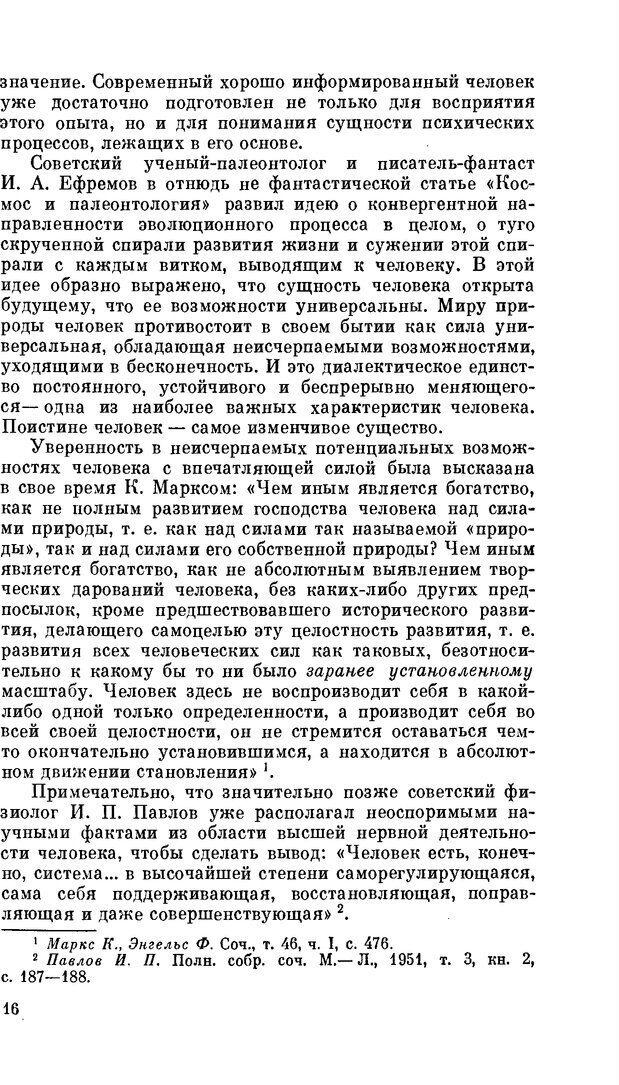 PDF. Резервы человеческой психики. Гримак Л. П. Страница 14. Читать онлайн