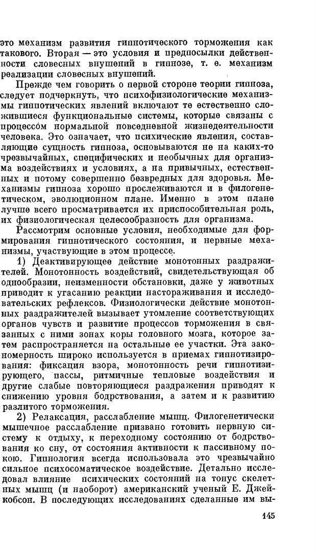 PDF. Резервы человеческой психики. Гримак Л. П. Страница 140. Читать онлайн