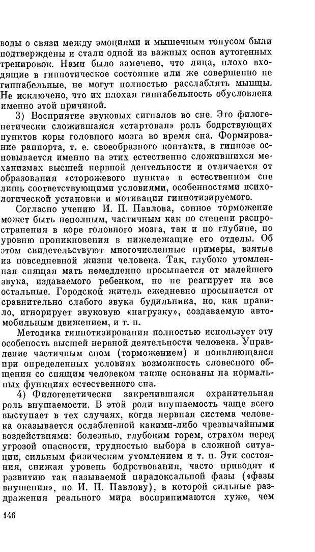 PDF. Резервы человеческой психики. Гримак Л. П. Страница 141. Читать онлайн