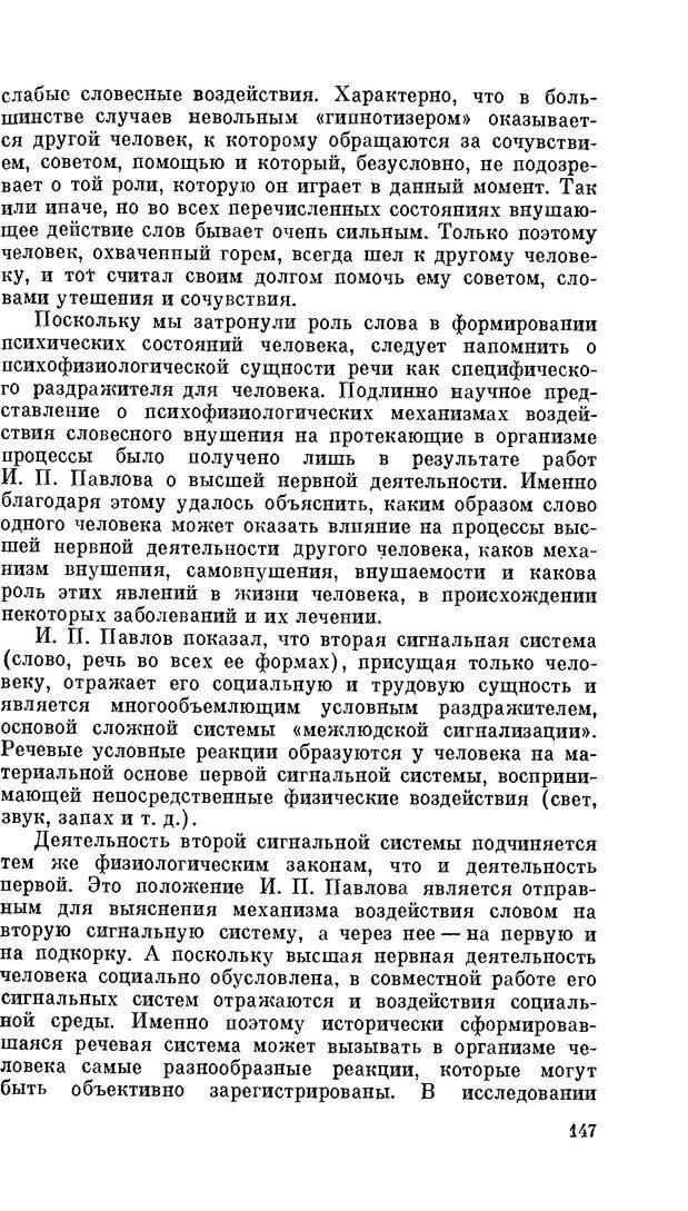 PDF. Резервы человеческой психики. Гримак Л. П. Страница 142. Читать онлайн