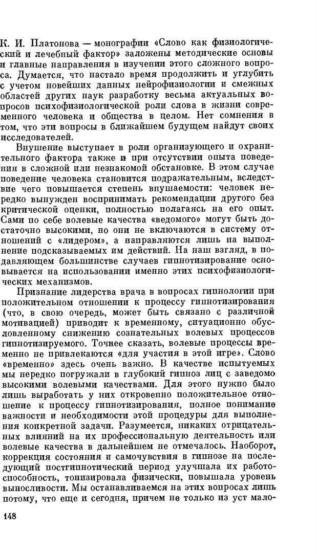 PDF. Резервы человеческой психики. Гримак Л. П. Страница 143. Читать онлайн