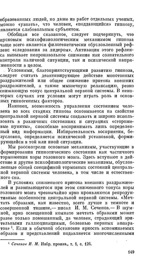 PDF. Резервы человеческой психики. Гримак Л. П. Страница 144. Читать онлайн