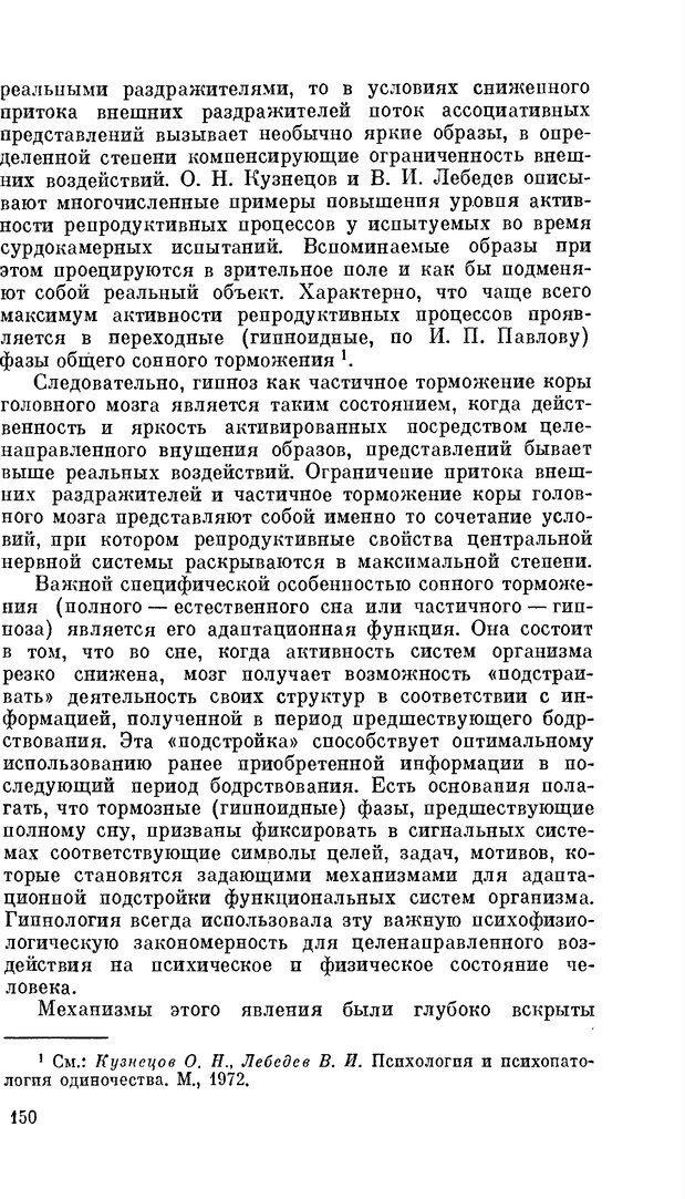 PDF. Резервы человеческой психики. Гримак Л. П. Страница 145. Читать онлайн