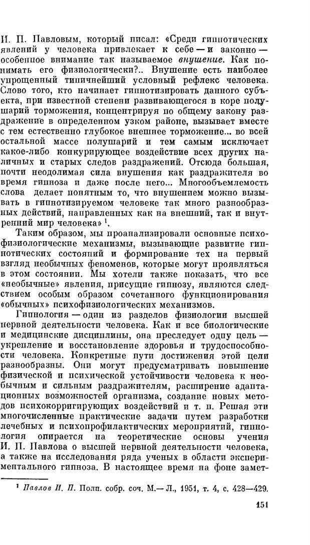 PDF. Резервы человеческой психики. Гримак Л. П. Страница 146. Читать онлайн