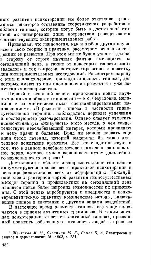 PDF. Резервы человеческой психики. Гримак Л. П. Страница 147. Читать онлайн