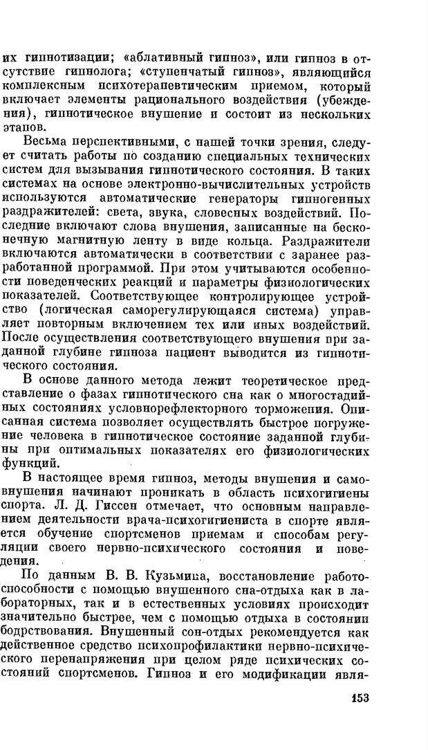 PDF. Резервы человеческой психики. Гримак Л. П. Страница 148. Читать онлайн