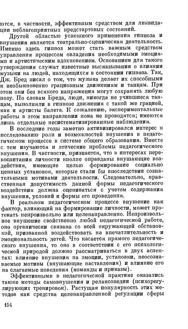 PDF. Резервы человеческой психики. Гримак Л. П. Страница 149. Читать онлайн