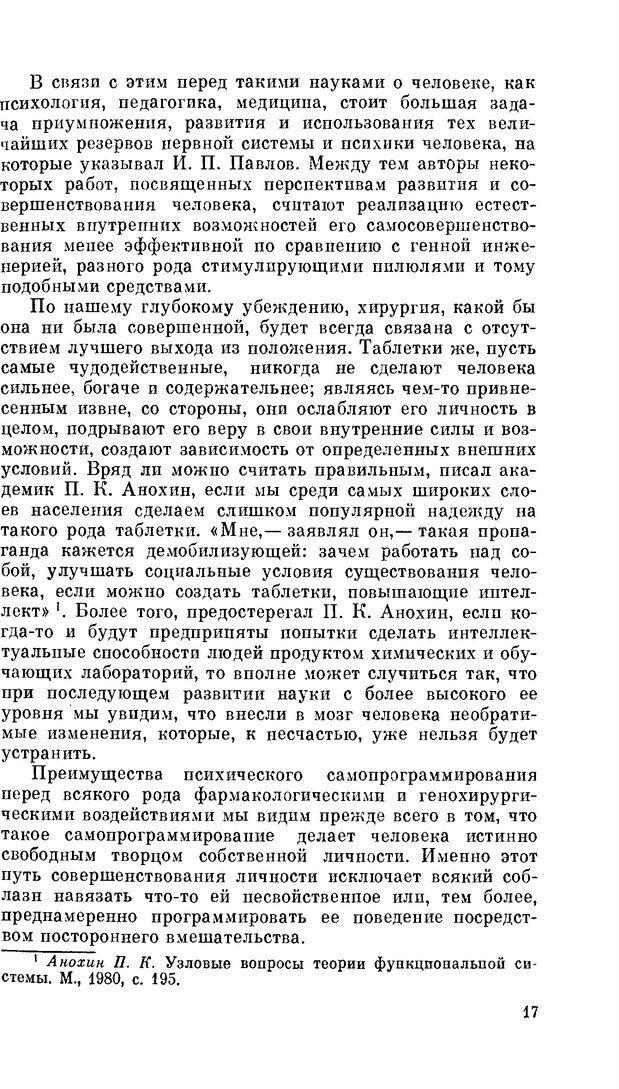 PDF. Резервы человеческой психики. Гримак Л. П. Страница 15. Читать онлайн