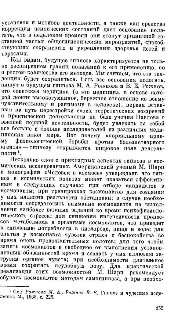 PDF. Резервы человеческой психики. Гримак Л. П. Страница 150. Читать онлайн