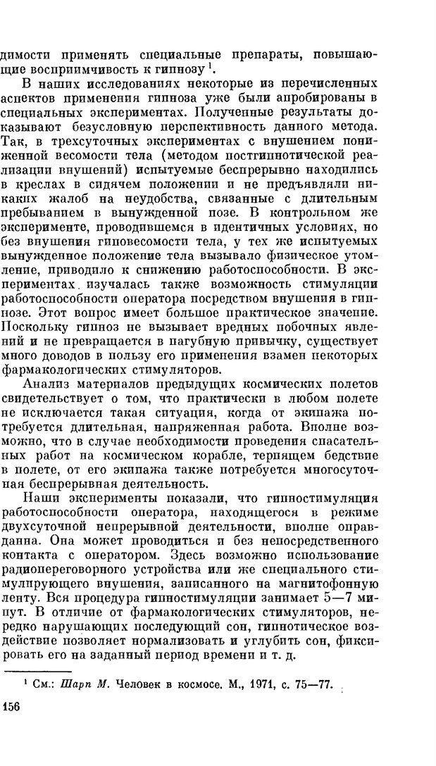 PDF. Резервы человеческой психики. Гримак Л. П. Страница 151. Читать онлайн