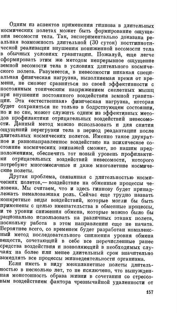 PDF. Резервы человеческой психики. Гримак Л. П. Страница 152. Читать онлайн