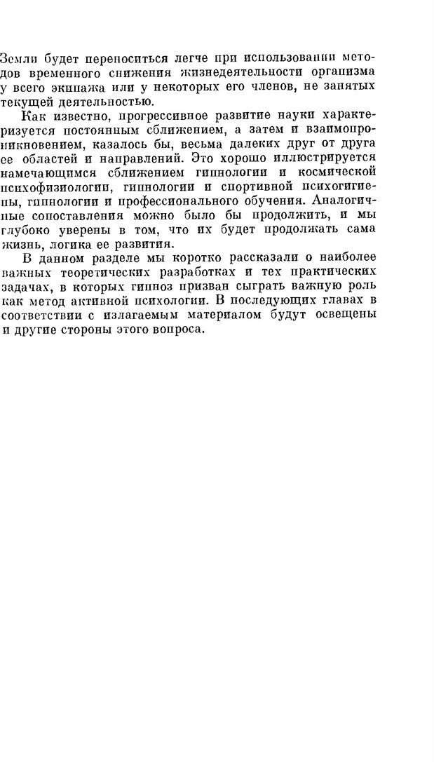PDF. Резервы человеческой психики. Гримак Л. П. Страница 153. Читать онлайн
