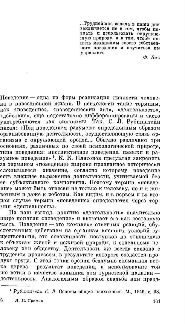 PDF. Резервы человеческой психики. Гримак Л. П. Страница 155. Читать онлайн